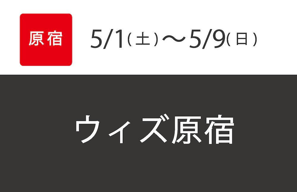母の日受取予約 in HARAJU Cross(原宿 / 東京)