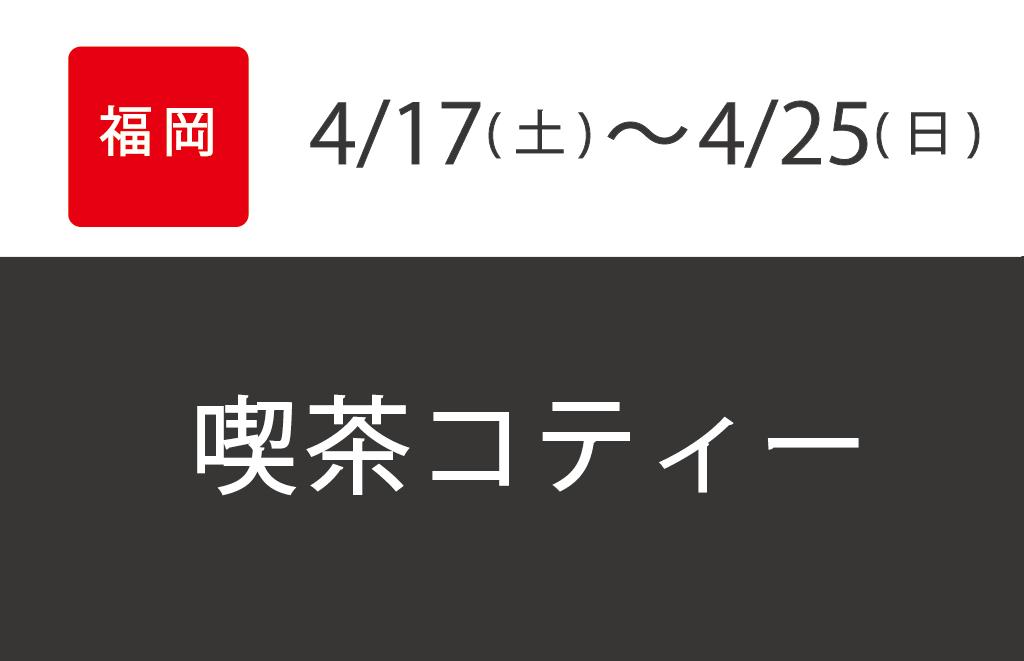 MEETS LOCAL福岡篇 「喫茶コティー」