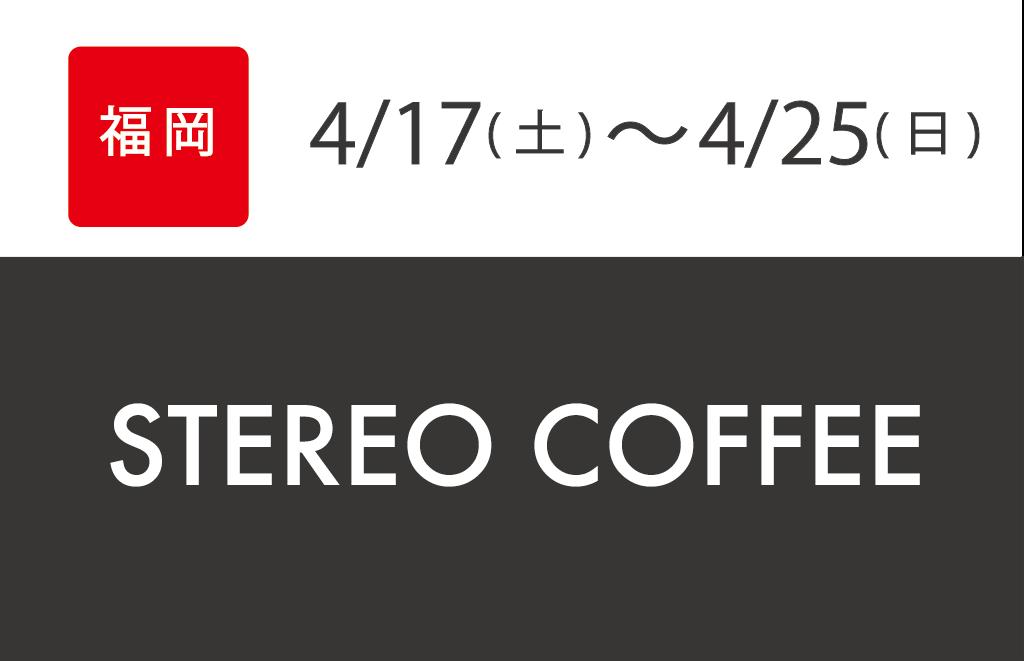 MEETS LOCAL福岡篇 「STEREO COFFEE」