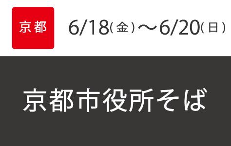 MEETS LOCAL 父の日受取予約会 in KYOTO 6/18(金)〜6/20(日)