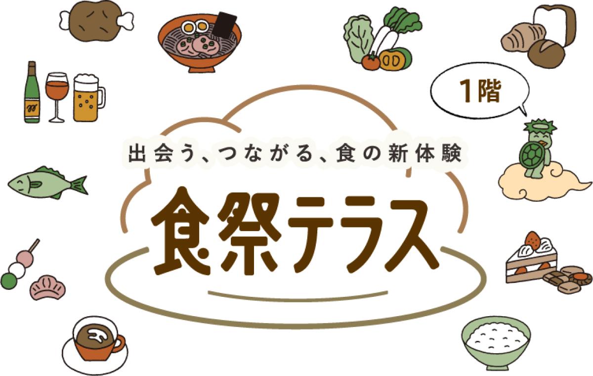 阪神梅田本店 1階「食祭テラス」